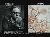 《探索·发现(亚洲版)》 20121011手艺Ⅱ——贝海奇韵