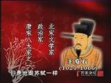 苏轼(五) 东山再起