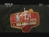 [篮球公园]爬长城做足疗 NBA球星欢乐中国行
