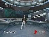 《防务新观察》 20121013 星舰计划,兵临太空