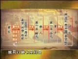 《百家讲坛》 清十二帝疑案之总说 (四)