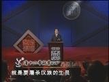 《百家讲坛》 清十二帝疑案之总说 (三)