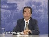 《百家讲坛》 清十二帝疑案之光绪(中)