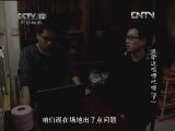 [见证]说学逗唱嘚吧嘚(下)(20121001)