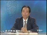 《百家讲坛》 清十二帝疑案之咸丰(中)