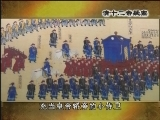《百家讲坛》 清十二帝疑案之嘉庆(下)
