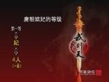 《百家讲坛》 武则天(二) 初入宫廷