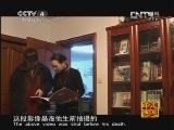 《走遍中国》20121018中国古镇(58)芙蓉:变形速记