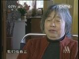 《电影人物》 20121019 美术片导演林文肖
