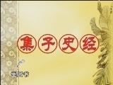 《百家讲坛》 刘心武揭秘红楼梦(一) 刘心武谈红学(上)