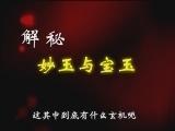 《百家讲坛》 刘心武揭秘红楼梦 妙玉情爱之谜