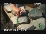 《中华民族》 20121023 玉石解码 第三集