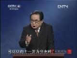 《百家讲坛(亚洲版)》 20121024 名人酒故事(四)但恨饮酒不得足