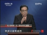 《百家讲坛(亚洲版)》 20121025 名人酒故事(五)酒池肉林亡国恨