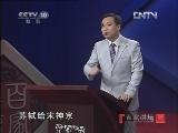 《电影人物》 20121026 美术导演张松林