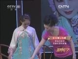 《跟我学》 20121026 常秋月教唱京剧