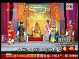 《杨九妹取金刀》第六场 金殿讨情 看戏 - 厦门卫视 00:19:43