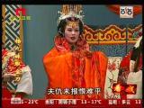 《杨九妹取金刀》第九场 辽兵告急 看戏 - 厦门卫视 00:05:18
