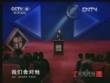 """《百家讲坛(亚洲版)》 20121031 彭林说礼(四)穿出""""精彩"""""""