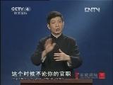《百家讲坛》 20121101 彭林说礼(五)我的位置在哪里