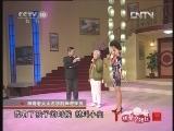 《欢聚夕阳红》 20121104 正能量的神奇老太太
