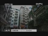 《天网》20121105 南粤英豪(一)——热血忠诚