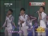 《一路欢歌》 20121106 历届春节联欢晚会歌曲精粹