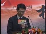 电视剧《杨善洲》首播发布会 中共云南省委宣传部部长赵金致辞
