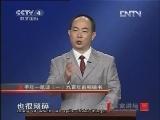 《百家讲坛(亚洲版)》 20121108 千年一笔谈(一)九百年前畅销书