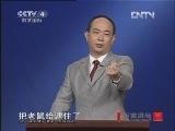 《百家讲坛(亚洲版)》 20121109 千年一笔谈(二)改历奇人