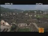 《走遍中国》20121111中国古镇(82)元坑镇:拜猴奇俗