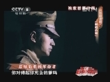 [影视同期声]优秀电视剧《桐柏英雄》 20121112