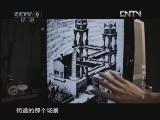 《解码本能Ⅱ》永动之谜 上集 00:23:57