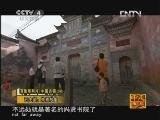 《走遍中国》20121115中国古镇(86)五夫镇:朱熹故里