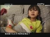 《时代写真》 20121117 《奇妙爱之家》第二集