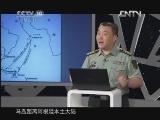 《探索·发现》 20121117 马岛战火(一):万里征程