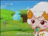 星梦园 4 勇敢的白羊 动画大放映 20121120