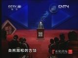 《百家讲坛》 20121120 郝万山说健康(五)小感冒 大学问