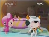 星梦园 5 金牛的理想 动画大放映 20121121
