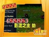 《第一游戏》2012年第47期