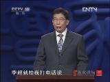 《百家讲坛》 20121123 郝万山说健康(八)五季养生时间表