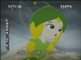 虹猫蓝兔梦之国历险记 50 动画剧场 20121122