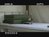 《中国武警》 20121125 美丽的中国美丽的兵之密林深处黄金兵