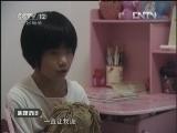 """《心理访谈》20121125_""""魔鬼""""妈妈"""