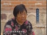 [经济与法]谁来安葬他(20121127)