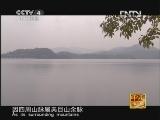 《走遍中国》中国古镇(98)天目湖镇:寻鲜问珍