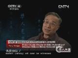 《华人世界》 20121206