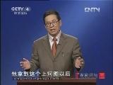《百家讲坛(亚洲版)》 20121210 清明上河读宋朝(二)图里图外谜团多