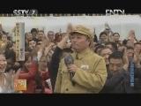 [乡约]乡约四川南部县(20121208)