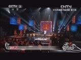 《开心辞典》 20121211 开心歌迷汇 (重播版)